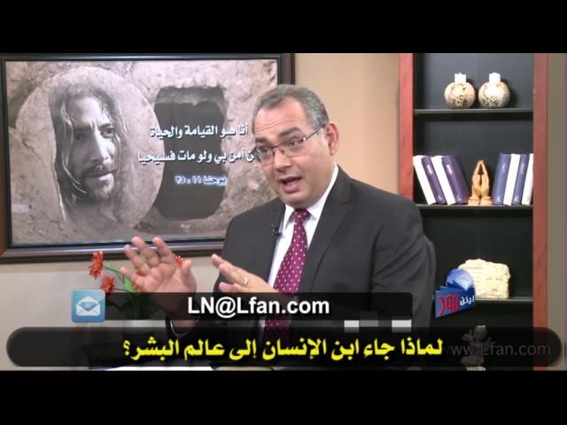 405 لماذا جاء ابن الإنسان إلى عالم البشر؟