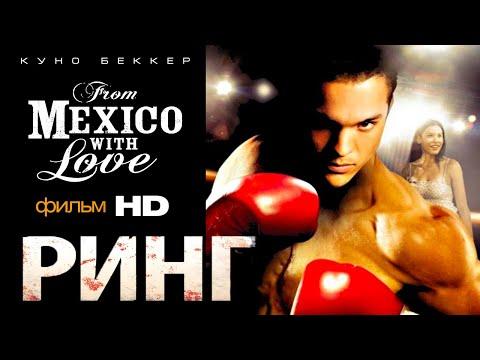 Ринг /From Mexico With Love/ Смотреть весь фильм HD