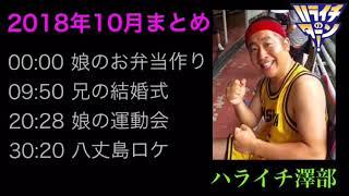ハライチ 澤部祐 岩井勇気 フリートーク.