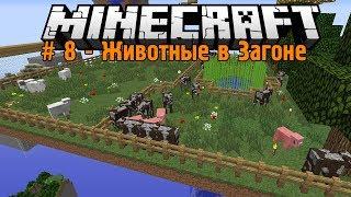 Minecraft : Новые Животные Прибыли в Загон - Кубомирное Выживание # 8