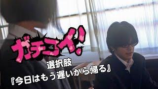 恋愛ゲーム型ドラマ『ガチコイ!』選択肢『今日はもう遅いから帰る』 選...