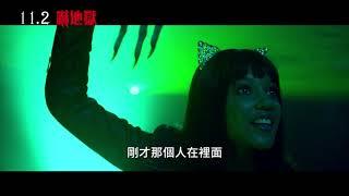 【嚇地獄】Hell Fest 精采預告~11/2 只禁不出