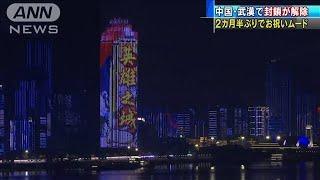 中国・武漢市 2カ月半ぶり封鎖解除でお祝いムード(20/04/08)
