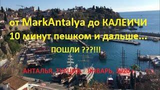 От MarkAntalya до Калеичи 10 минут пешком и дальше Пошли Анталья Турция Январь 2020 г
