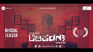 Arishadvarga Official Teaser Avinash Yelandur Nanda Gopal Samyukta Hornad Anju Alva Naik