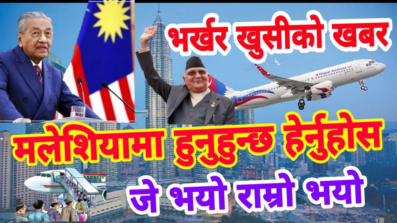 आज मलेसियाबाट आयो खुसीको कुरो सबैले हेर्नु Nepali malesiya Ma New Updates