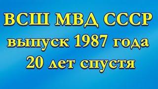 Высшая следственная школа (ВСШ МВД СССР) выпуск 1987 года, 20 лет спустя