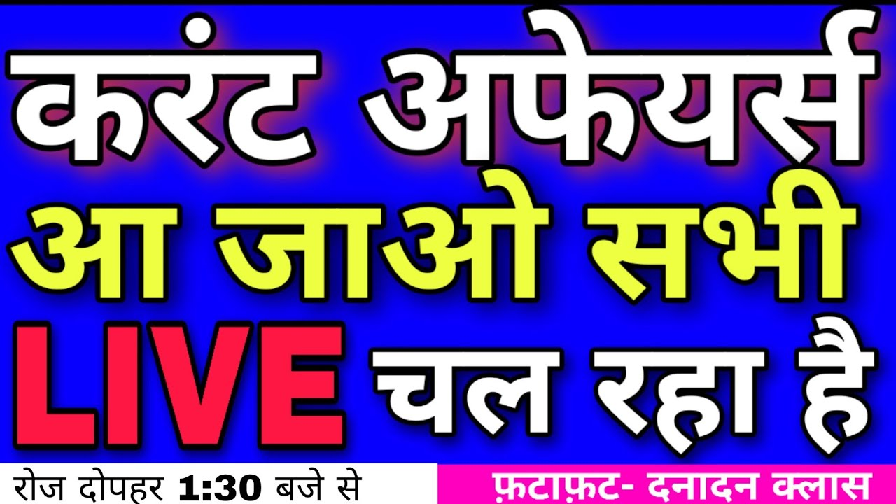 CURRENT AFFAIRS #LIVE CLASS FOR RAILWAY,,SSC,POLICE