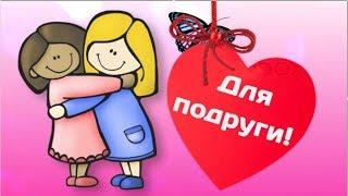 Моя милая подруга, поздравления от меня.ДЕНЬ  ДРУЖБЫ .Поздравление для  ПОДРУГИ #Мирпоздравлений