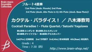 【フルート4重奏】 カクテル・パラダイス!/Cocktail Paradise ! - Flute Quartet/八木澤教司/Satoshi Yagsiawa