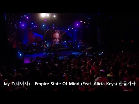 JAY Z(제이지) - Empire State Of Mind 가사 한글 자막 해석 번역
