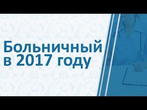 Больничный лист в 2017 году по ТК РФ: расчет, оплата, ФСС