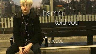 hampi - told you [перевод на русский] rus sub