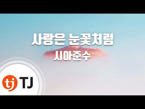 [TJ노래방] 사랑은눈꽃처럼 - 시아준수(XIA Junsu) / TJ Karaoke