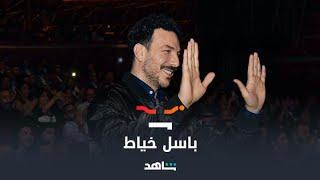 باسل خياط بيحكيلنا سر خطير عن شاهد 🍿
