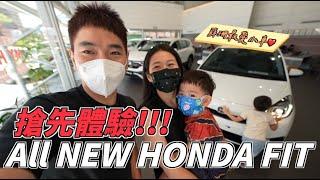 搶先體驗,今年最棒小車 ALL NEW Honda FIT 彼得爸與蘇珊媽