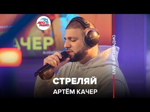 Смотреть клип Артём Качер - Стреляй