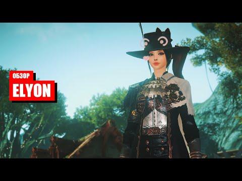 Предварительный обзор Elyon — одной из самых ожидаемых MMORPG 2020 года