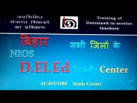 बिहार के सभी जिलों की  NIOS D.El.Ed Study Center  PART-1