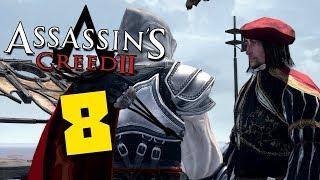 ХОРОШЕЕ НАЧАЛО ПОЛОВИНА ДЕЛА Прохождение Assassins Creed II 8