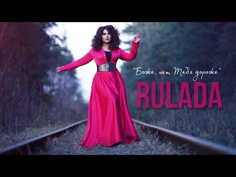 Смотреть клип Rulada - Боже, Нет Тебя Дороже