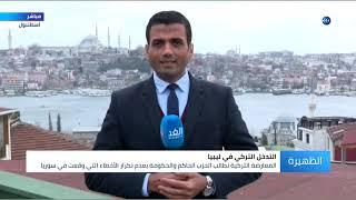 مهمة وزير الخارجية التركي تفشل وأكبر حزب معارض يرفض إرسال قوات إلى ليبيا