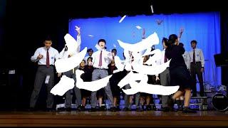 Publication Date: 2020-02-27 | Video Title: 香港培正中學 - 中六級君社最後集會 - 六愛