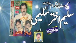 Saleem Akhtar Saleemi | Saraiki Song Mp3 | Cassette Programme | M Ashraf Malik