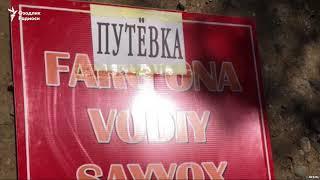 Ўзбек чегарачилари чегарадан ўтувчилардан хусусий ширкат йўлланмасини сотиб олишни талаб қилмоқда