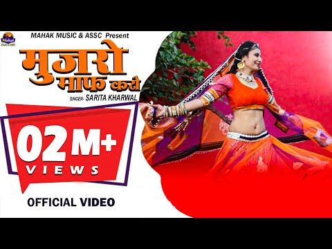 सरिता खारवाल का न्यू 2018 विवाह सोंग '''''मुजरो म्हारो माफ़ करो''''''