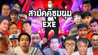 รวมพลคนอารมณ์ดี กับเพลงสามมัคคคีชุมนุม [สามัคคีชุมนุม.EXE] | #MEME.EXE