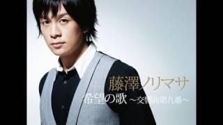 藤澤ノリマサ - 希望の歌~交響曲第九番~