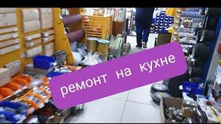 Заказали стройматериалы//купили линолеум//обои//ремонту быть