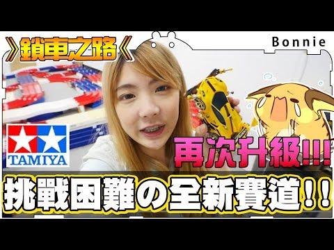 【Bonnie】TAMIYA(MA跑車) - 新手改裝進階'鎖車'│來挑戰全新の賽道吧!!