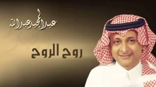 عبدالمجيد-عبدالله-روح-الروح-النسخة-الاصلية-2009