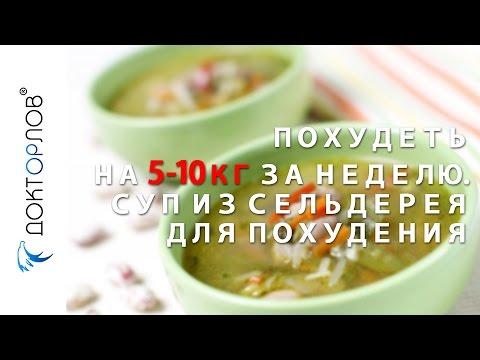 Похудеть на 5-10 кг за неделю. Суп из сельдерея для похудения