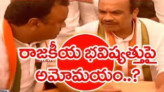 What Is Komatireddy Brothers Political Feature ? | BACK DOOR POLITICS | Mahaa News
