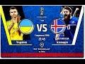 Ukraine - Iceland 05.09.2016 ~ World Cup 2018 Russia