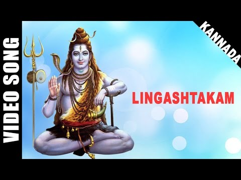 Lingashtakam | Lord Shiva Devotional song | HD Video | S.P. Balasubrahmanyam