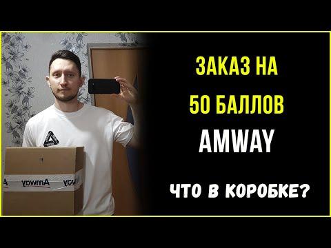 Заказ на 50 баллов в Amway. Что в коробке?