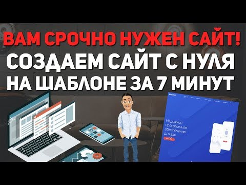 Как создать сайт с нуля на шаблоне TemplateMonster