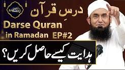 Molana Tariq Jameel Latest Bayan 17 April 2021Darse Quran in Ramadan Episode 02