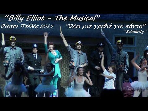 """Billy Elliot - The Musical"" - ""Όλοι μια γροθιά για πάντα""  (Παλλάς 2015 / Video)"