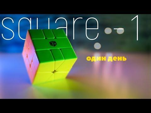 Скваер 1. Square - 1. Один день. Учусь как собирать.