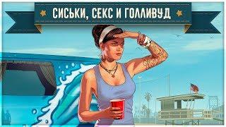 СИСЬКИ, СЕКС И ГОЛЛИВУД #3 // GTA ONLINE :D