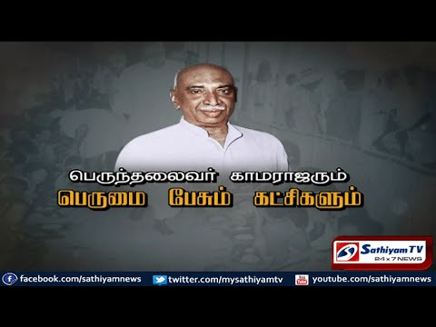Sathiyam Sathiyame - Political parties who take ownership on Kamarajar