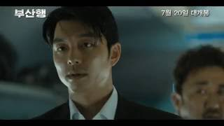 부산행 (TRAIN TO BUSAN, 2016)  메인 예고편((Main Trailer) )