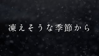 Aimer(エメ)/凍えそうな季節から ドラマ「奪い愛、冬」オープニングテ...