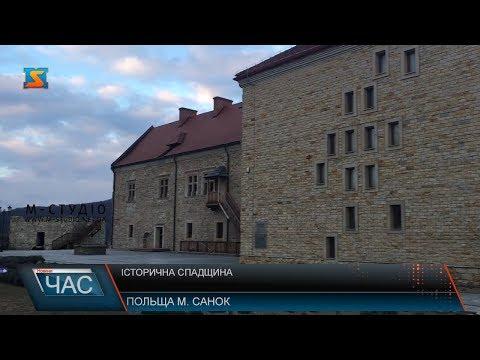 Історія королівського середньовічного замку у польському місті Санок