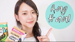 8月の購入品〜August Haul〜